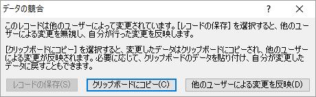 access_datakyougou