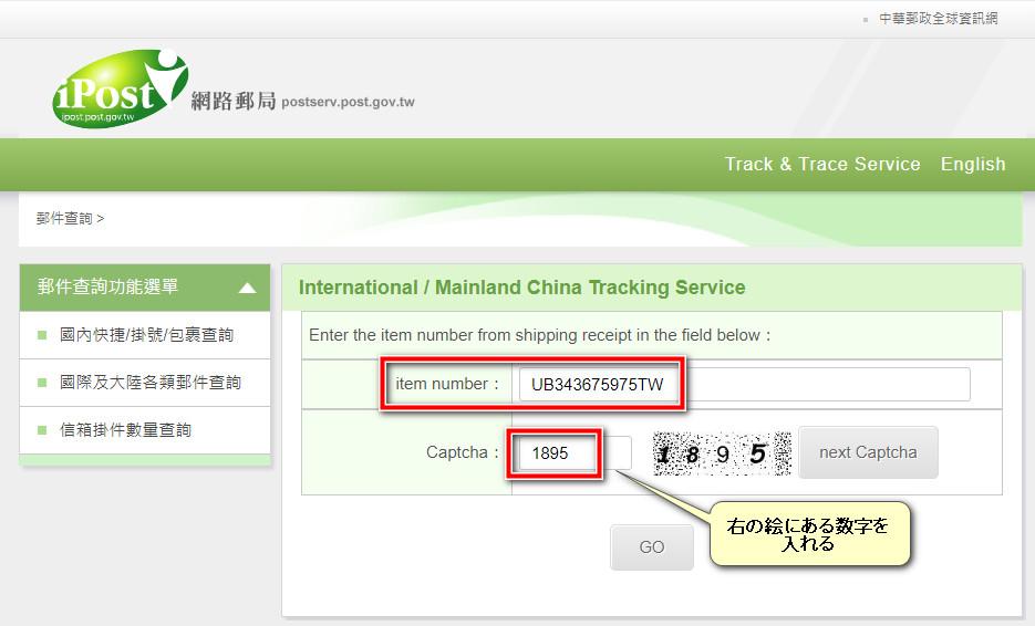 国際 郵便 物 追跡 バー コード 国際eパケット - 日本郵便 - Japan Post
