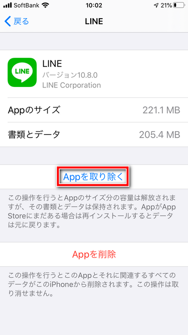 この アプリ の 共有 は 取り消さ れ まし た